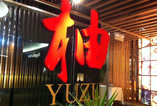 yuzu-japans-restaurant-kuala-lumpur-3